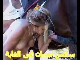 سكس حصان فى الغابة مع شرموطة هايجة وكسها مولع نار